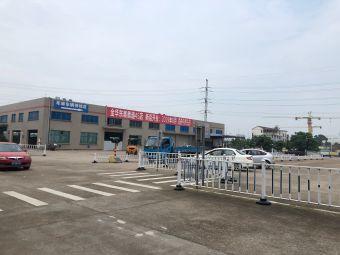 金华大昌机动车检测有限公司