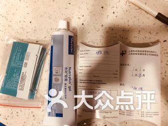动物疫病预防控制中心(虹桥店)