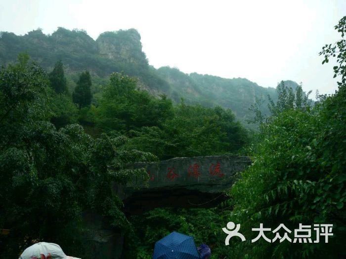 紫云山风景区图片 - 第2张