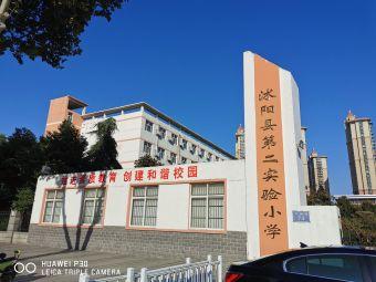 沭阳县第二实验小学