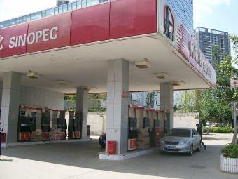 中石化北京路加油站