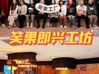 笑果工廠FUNFACTORY(新天地店)
