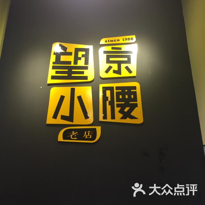 望京小腰(老店-悠乐汇店)图片 - 第3张