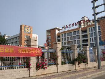 南宁市仙葫学校