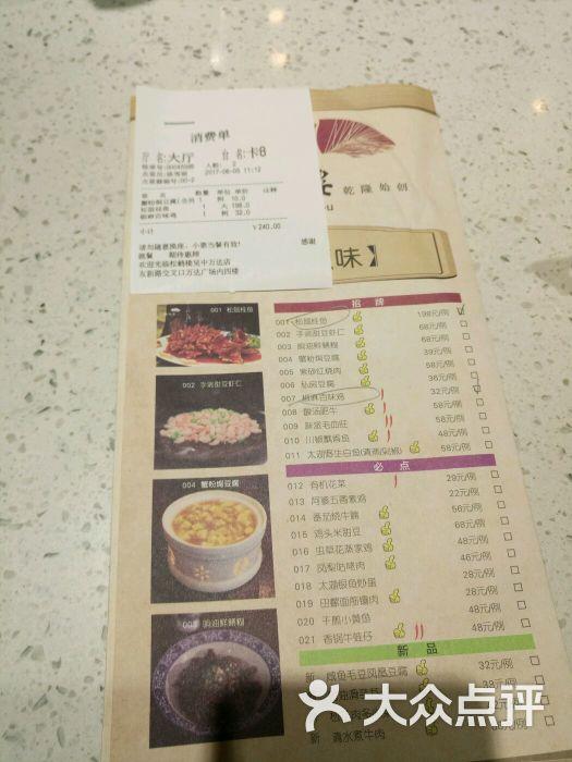 松鹤楼(吴中万达店)菜单图片 - 第6张
