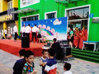 苗苗双语艺术幼儿园