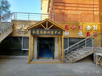 弘道运动训练中心