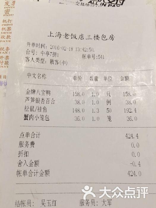 上海老饭店账单图片 - 第2张