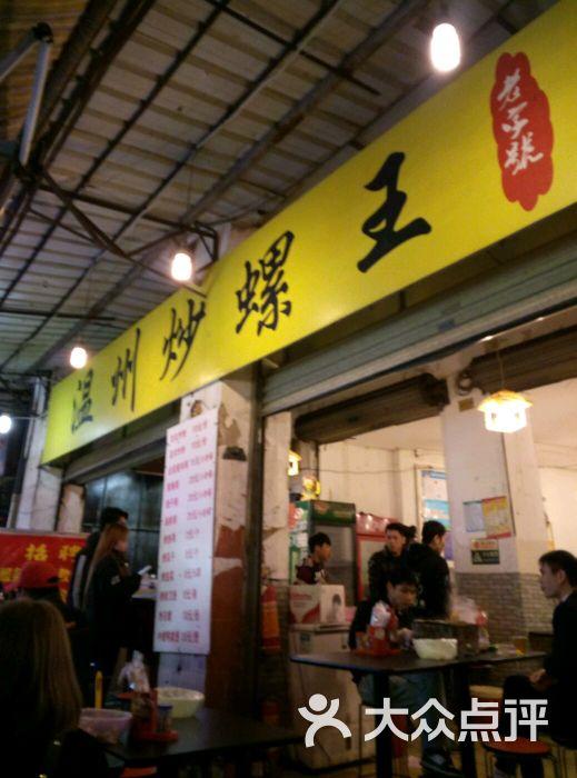 温州炒螺王(南宁店)-美食-中山美食-大众点评网岩脚图片图片图片