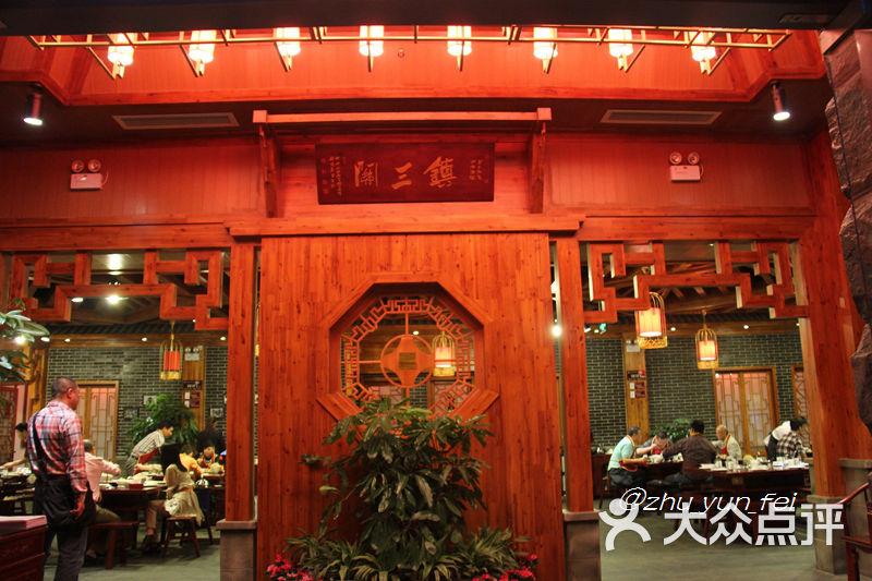 重庆镇三关老火锅(成都总店)图片 - 第2张