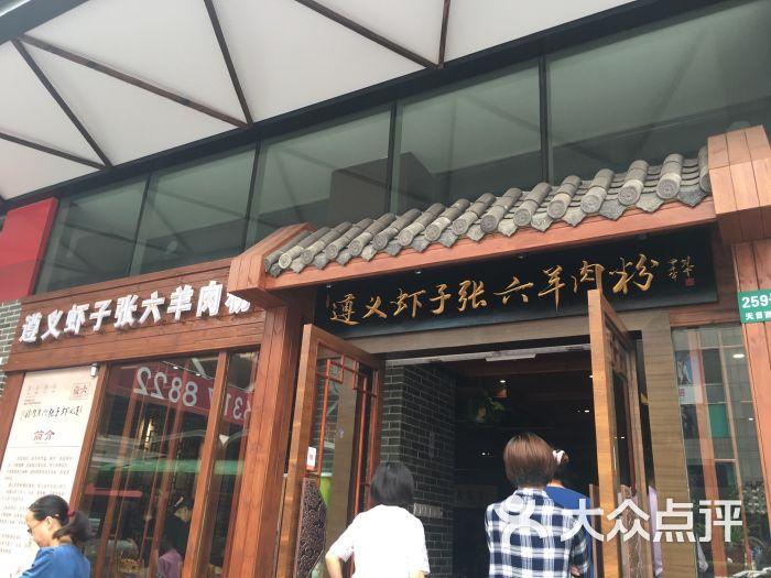 遵义虾子张六羊肉粉-图片-上海美食-大众点评网