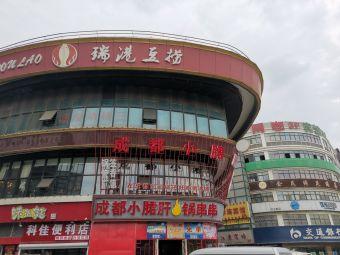 瑞港商业广场