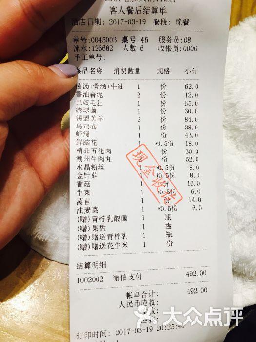巴奴毛肚火锅(t12店)价目表图片 - 第1025张