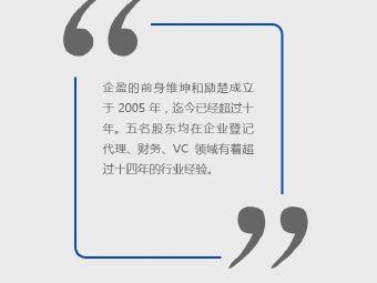 企盈企业管理咨询(上海)有限公司