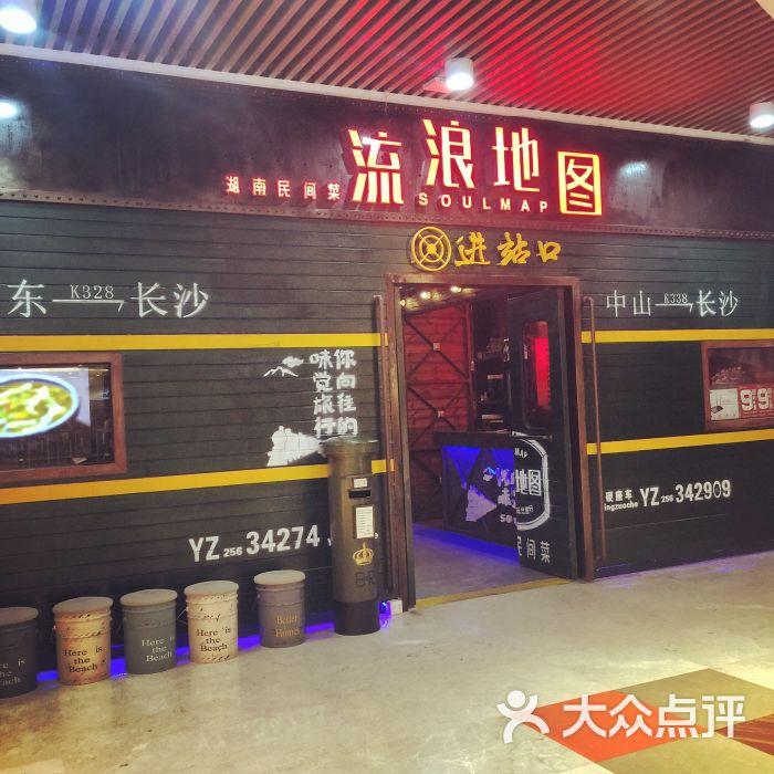 流浪地图-火车主题餐厅(新悦店)-图片-中山美食-大众