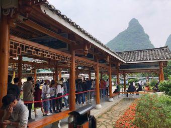 阳朔溯源遇龙河漂游有限公司水厄底码头停车场