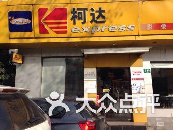 柯达冲印店(东方路店)