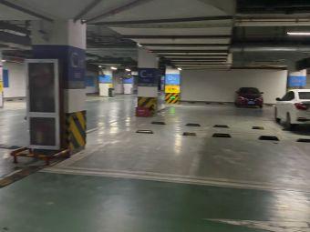 新天地地下车库