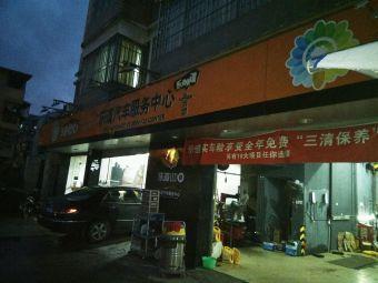 乐道汽车服务中心(洪塘店)