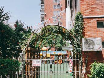 星河幼儿园(南平西路)
