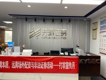 開源證券南京分公司(南京分公司)