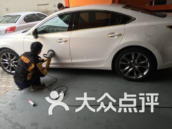 爱座驾汽车养护专家(山东南路服务点)