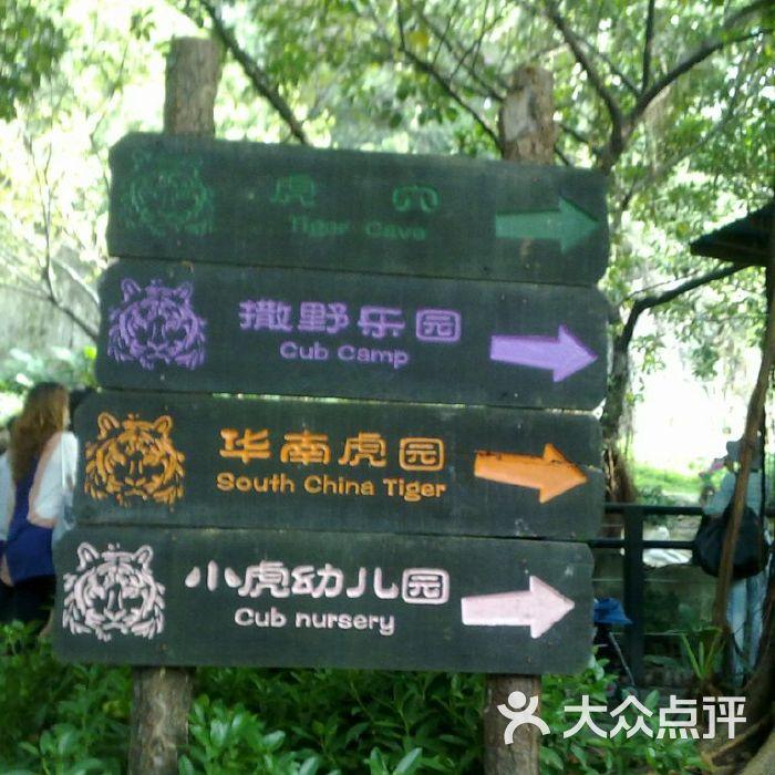 广州长隆野生动物世界指示牌图片-北京动物园-大众