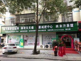 曲中周养生会所(湖南总部汉寿县第二分店)