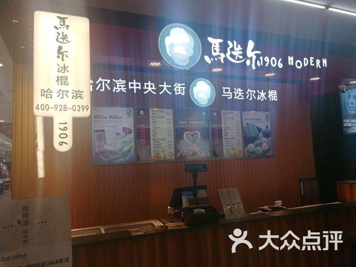马迭尔冰棍(文峰南大街店)图片 - 第3张