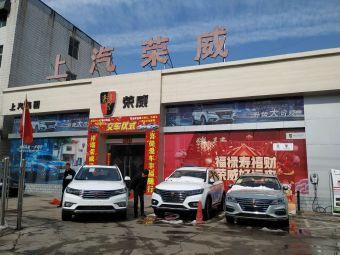 河北祥瑞上汽荣威4S店(新石北路店)