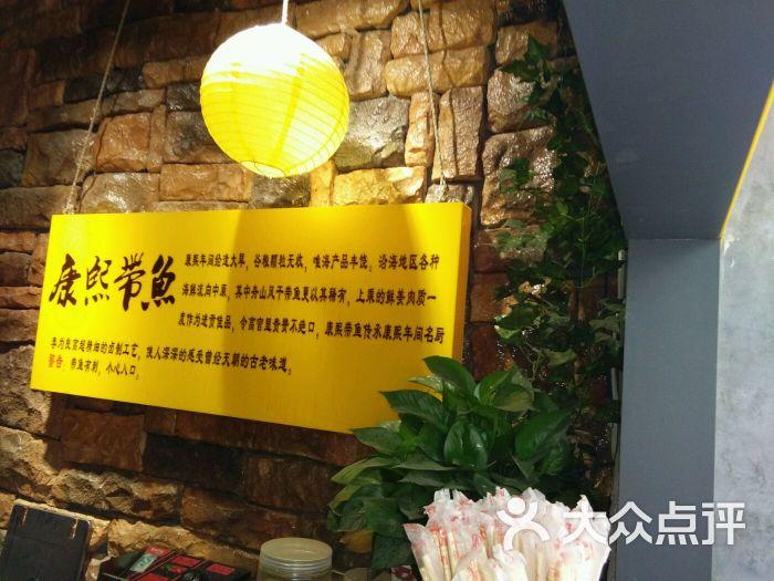 康熙图片-美食-晋江美食种田带鱼文菏泽图片