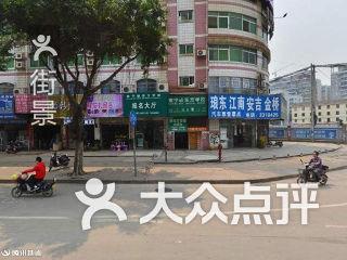 南宁新东方学校 大学东路校区