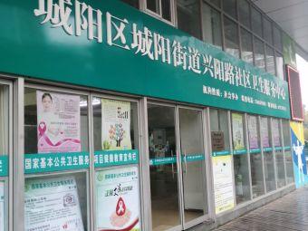 城阳区城阳街道兴阳路社区卫生服务中心