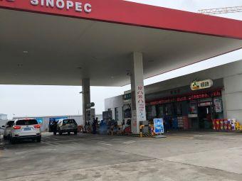 中国石化无锡锡兴加油站