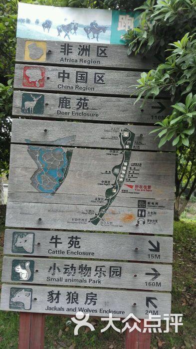 南昌新动物园图片 - 第6张