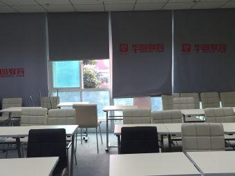 华图教育集团(海南分公司)