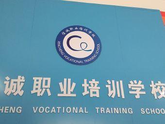 清远市信诚职业培训学校(清城区)