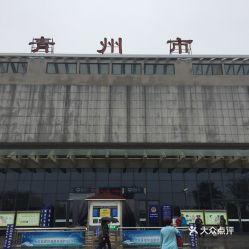 电话,地址,价格,营业时间 青州市生活服务