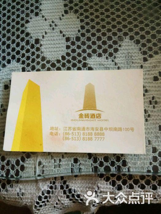 海安中洋金砖酒店-图片-海安县酒店-大众点评网