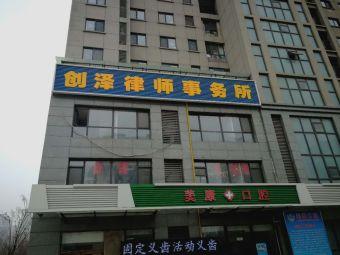創澤律師事務所