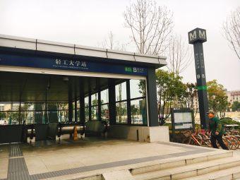 轻工大学地铁站
