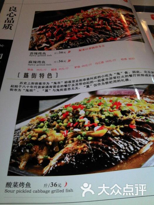 闻记羊牛奶图片(北京簋街店)-菜单火锅-北京美什么蝎子可以煮图片