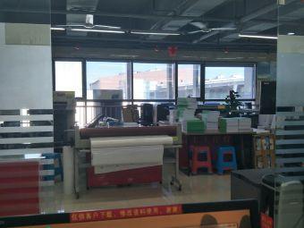新南宝国秀图文中心