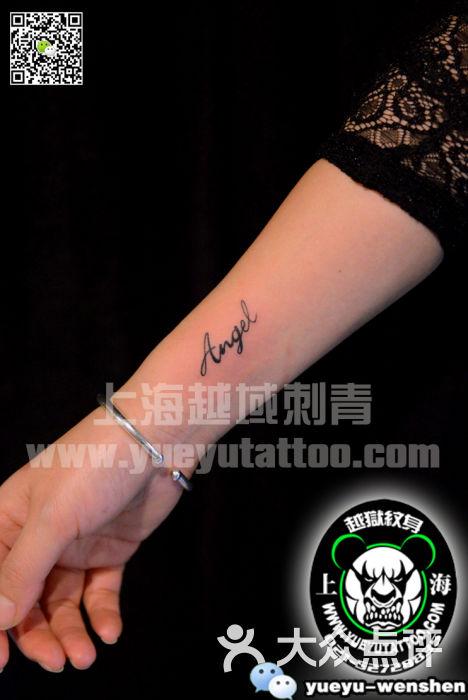 手腕字母纹身