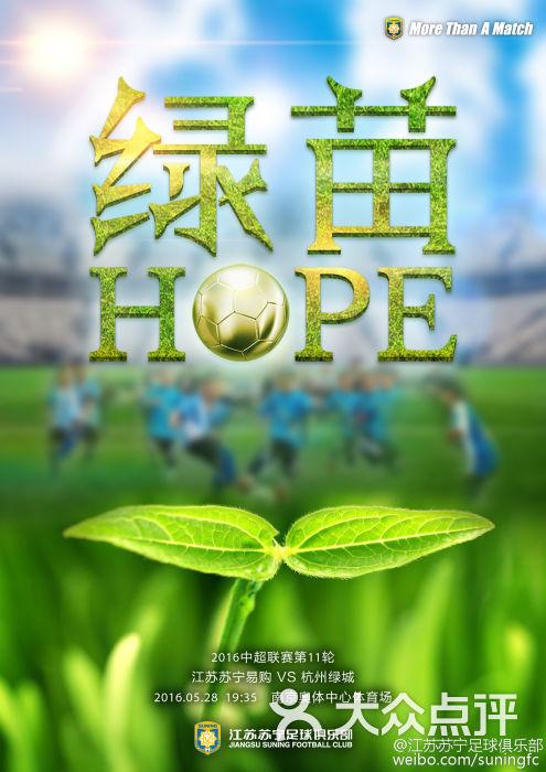 苏宁足球俱乐部-海报图片-南京运动健身-大众点评网