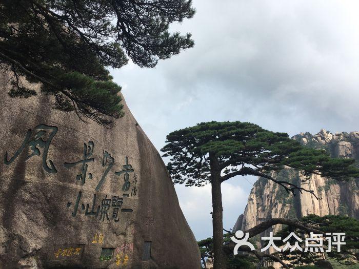 黄山风景区-图片-黄山周边游-大众点评网