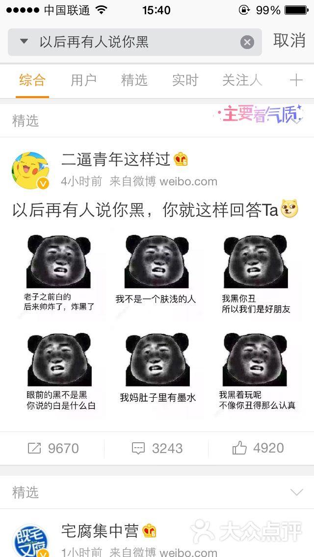 黑武士的全部点评-北京-大众点评网