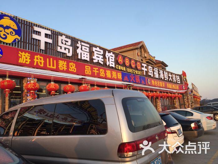 千岛福海鲜大排档图片 - 第1张