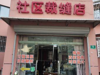 社区裁缝店