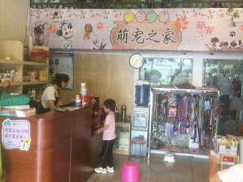 金广源宠物诊所